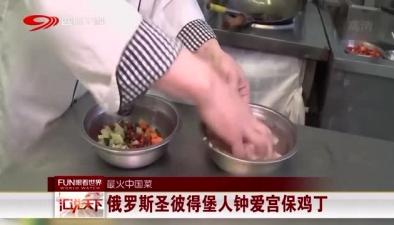最火中國菜:俄羅斯聖彼得堡人鐘愛宮保雞丁