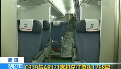 C919與ARJ21客機總訂單達1268架