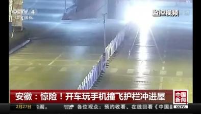 安徽:驚險!開車玩手機撞飛護欄衝進屋