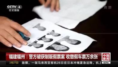 福建福州:警方破獲制販假票案 收繳假車票萬余張