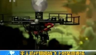 無人機代替模特飛上時裝周秀場