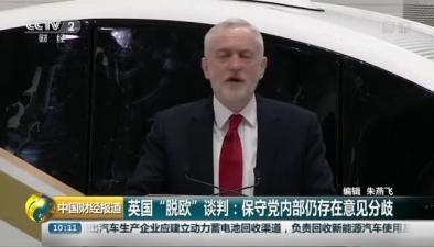 """英國""""脫歐""""後不尋求加入關稅同盟"""