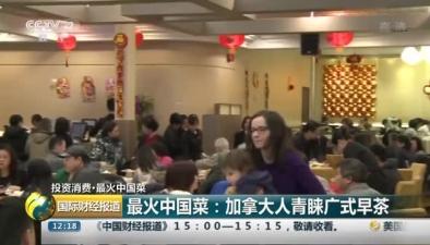最火中國菜:加拿大人青睞廣式早茶
