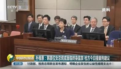 樸槿惠:韓首位女總統或面臨終身監禁 檢方今日提量刑建議