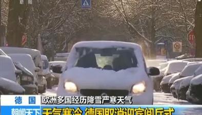 歐洲多國經歷降雪嚴寒天氣