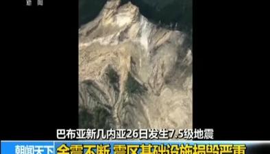 巴布亞新幾內亞26日發生7.5級地震