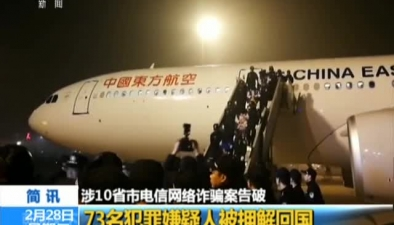 涉10省市電信網絡詐騙案告破:73名犯罪嫌疑人被押解回國