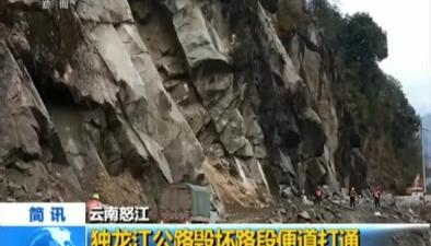 雲南怒江:獨龍江公路毀壞路段便道打通
