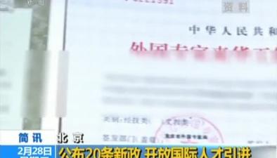 北京:公布20條新政 開放國際人才引進