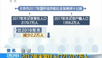 北京:2017年末常住人口2170.7萬人
