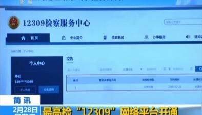 """最高檢""""12309""""網絡平臺開通"""