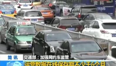 交通部:加強網約車監管 運營數據在線保存期不少于6個月