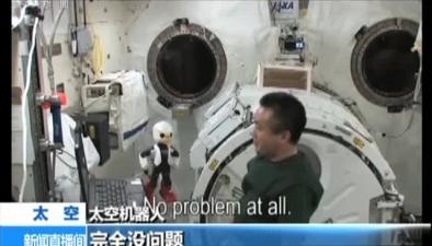 """太空機器人""""大家庭""""各司其職"""