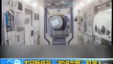 """太空新成員 """"能説會飄""""機器人"""