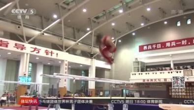 檢驗冬訓成果 體操隊亞運測驗賽落幕
