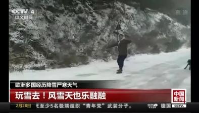 歐洲多國經歷降雪嚴寒天氣:玩雪去!風雪天也樂融融