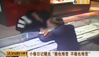"""小偷日記曝光""""偷也難受 不偷也難受"""""""