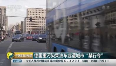 """德國重污染柴油車或遭城市""""禁行令"""""""