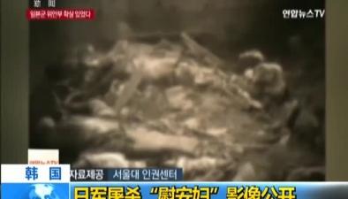 """韓國:日軍屠殺""""慰安婦""""影像公開"""