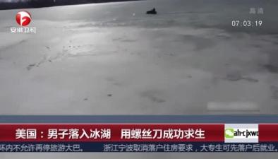 美國:男子落入冰湖 用螺絲刀成功求生