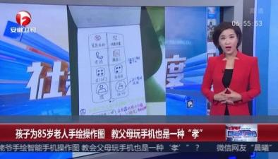 """孩子為85歲老人手繪操作圖 教父母玩手機也是一種""""孝"""""""