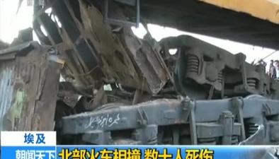 埃及:北部火車相撞 數十人死傷