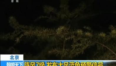 北京:陣風7級 發布大風藍色預警信號