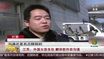 江蘇:外國女孩丟包 翻譯軟件助溝通