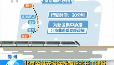 北京至雄安城際鐵路正式開工建設