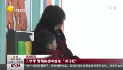 """健康提醒:開學季 警惕流感可能殺""""回馬槍"""""""