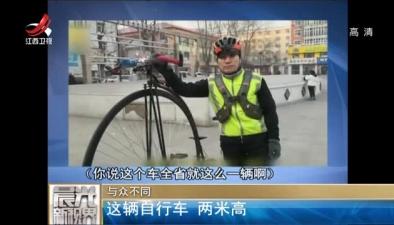 與眾不同:這輛自行車 兩米高