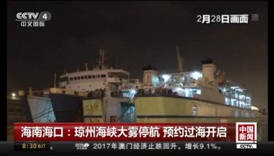 海南海口:瓊州海峽大霧停航 預約過海開啟