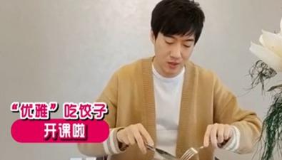 """常遠:如何""""優雅""""吃餃子?"""