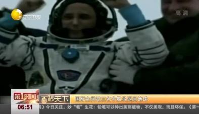 國際空間站三名宇航員返回地球