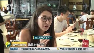 投資消費:最火中國菜炒飯走俏巴西聖保羅