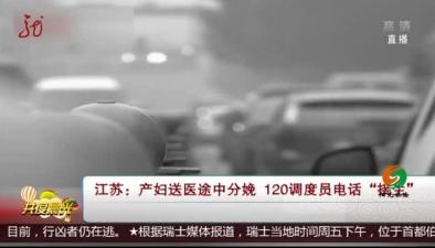 """江蘇:産婦送醫途中分娩 120調度員電話""""接生"""""""