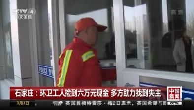 石家莊:環衛工人撿到六萬元現金 多方助力找到失主