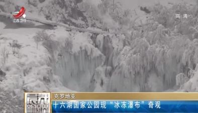 """克羅地亞:十六湖國家公園現""""冰凍瀑布""""奇觀"""