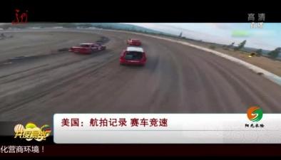 美國:航拍記錄 賽車競速