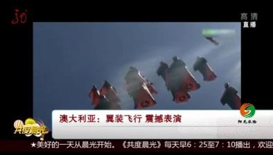 澳大利亞:翼裝飛行 震撼表演