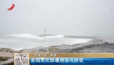 """""""炸彈氣旋""""來襲:美國東北部遭遇強風雨雪"""