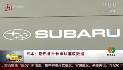 日本:斯巴魯社長承認篡改數據
