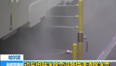 哈爾濱:動車組融冰除雪設備快速清除冰雪