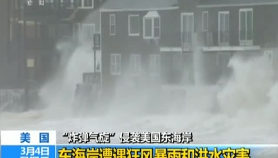 """""""炸彈氣旋""""侵襲美國東海岸 東海岸遭遇狂風暴雨和洪水災害"""