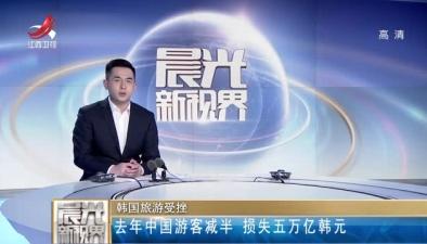 韓國旅遊受挫:去年中國遊客減半 損失五萬億韓元
