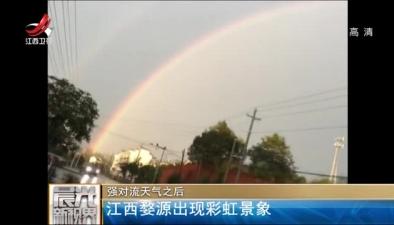 強對流天氣之後 江西婺源出現彩虹景象