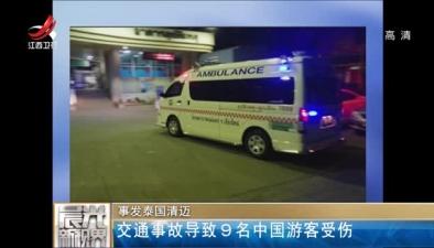 事發泰國清邁:交通事故導致9名中國遊客受傷