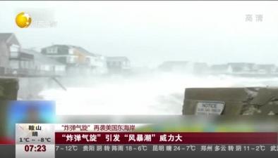 """""""炸彈氣旋""""再襲美國東海岸:""""炸彈氣旋""""引發""""風暴潮""""威力大"""
