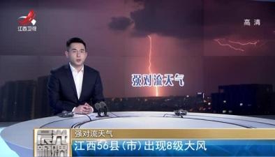 強對流天氣:江西56縣(市)出現8級大風
