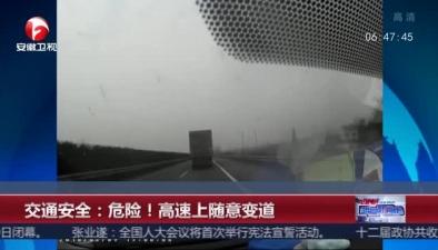 交通安全:危險!高速上隨意變道